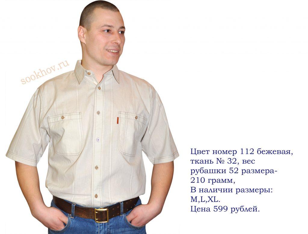 Купить-мужскую-рубашку-короткий-рукав-оптом-Москве-отличного-качества-клетка-полоска-100%-хлопок-Фото-картинка.