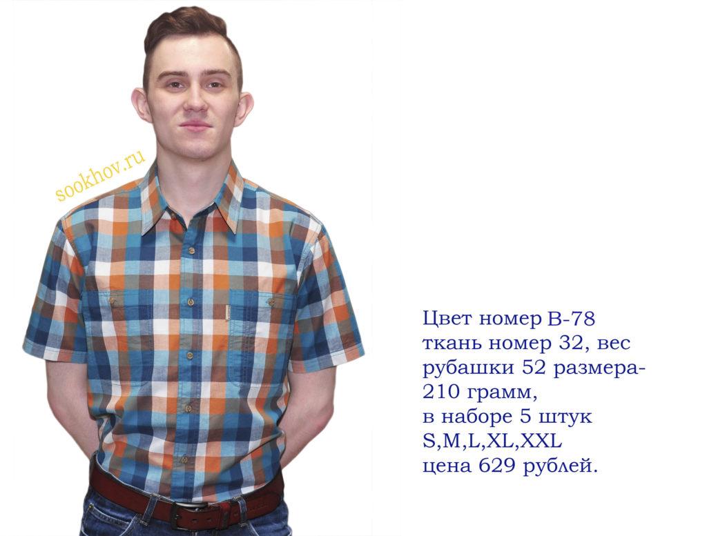 Рубашки короткий рукав 2018 крупная клетка оражевые, голубые, синие, белые полосы составляют клетчатый рисунок