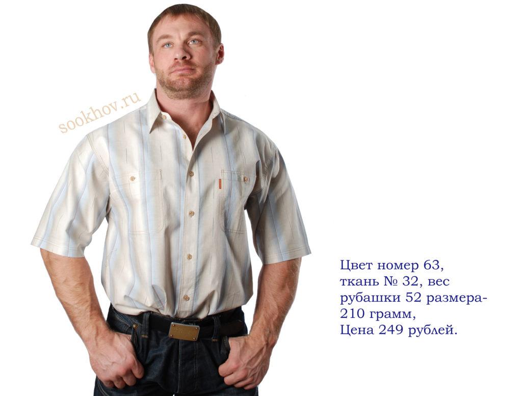 купить-рубашку-мужскую-в-крупную-бежево-голубую-полосу.
