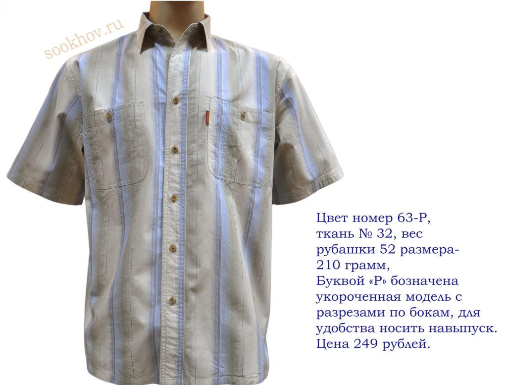 купить-рубашку-мужскую-в-крупную-бежево-голубую-полосу.-модель-навыпуск