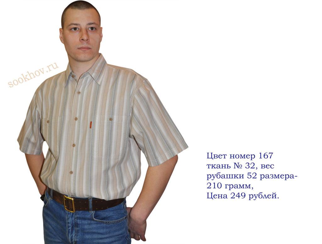 Мужская рубашка бежевого цвета в тонкую серую полосу с тонкой коричневой, модель с коротким рукавом с двумя большими карманами.