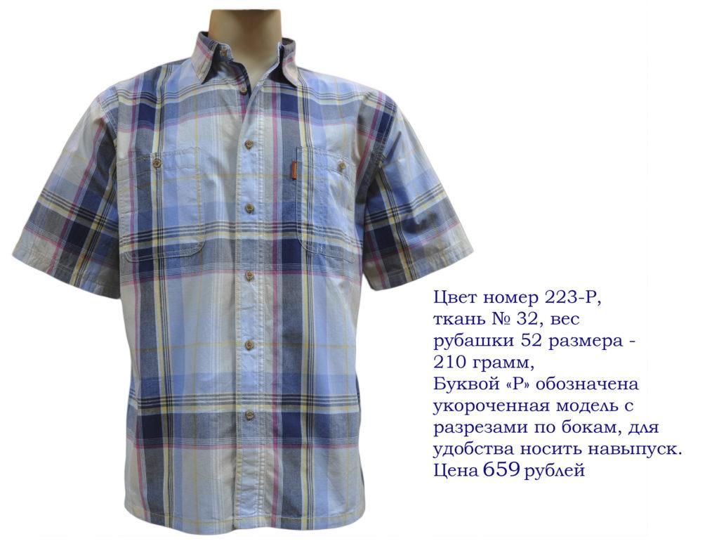 рубашка-летняя-тонкая-материя-очень-крупная-клетка-яркая-синие-розовые-голубые-полосы