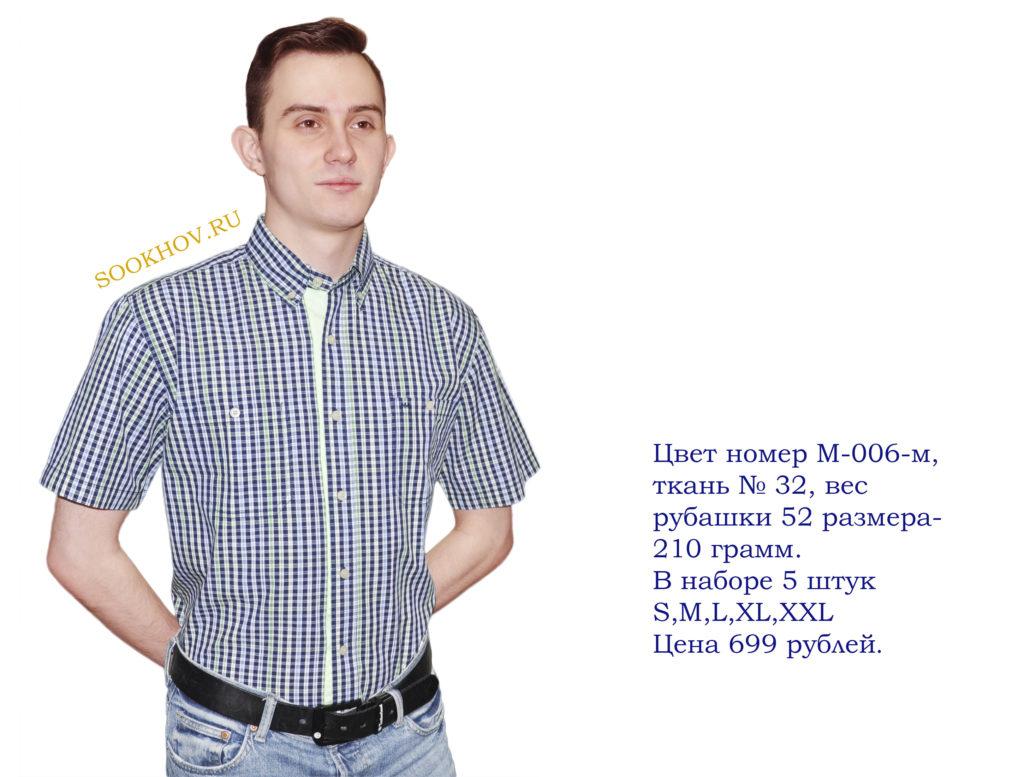 новая-коллекция-2019-летняя-рубашка-короткий-рукав-мелкая-салатневая-клетка