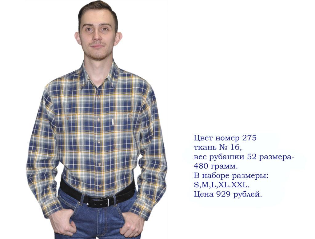 Мужскую-рубашку-джинсовую-купить-оптом-Москве-дешево- отличного-качества-большой-выбор-моделей, хлопок.