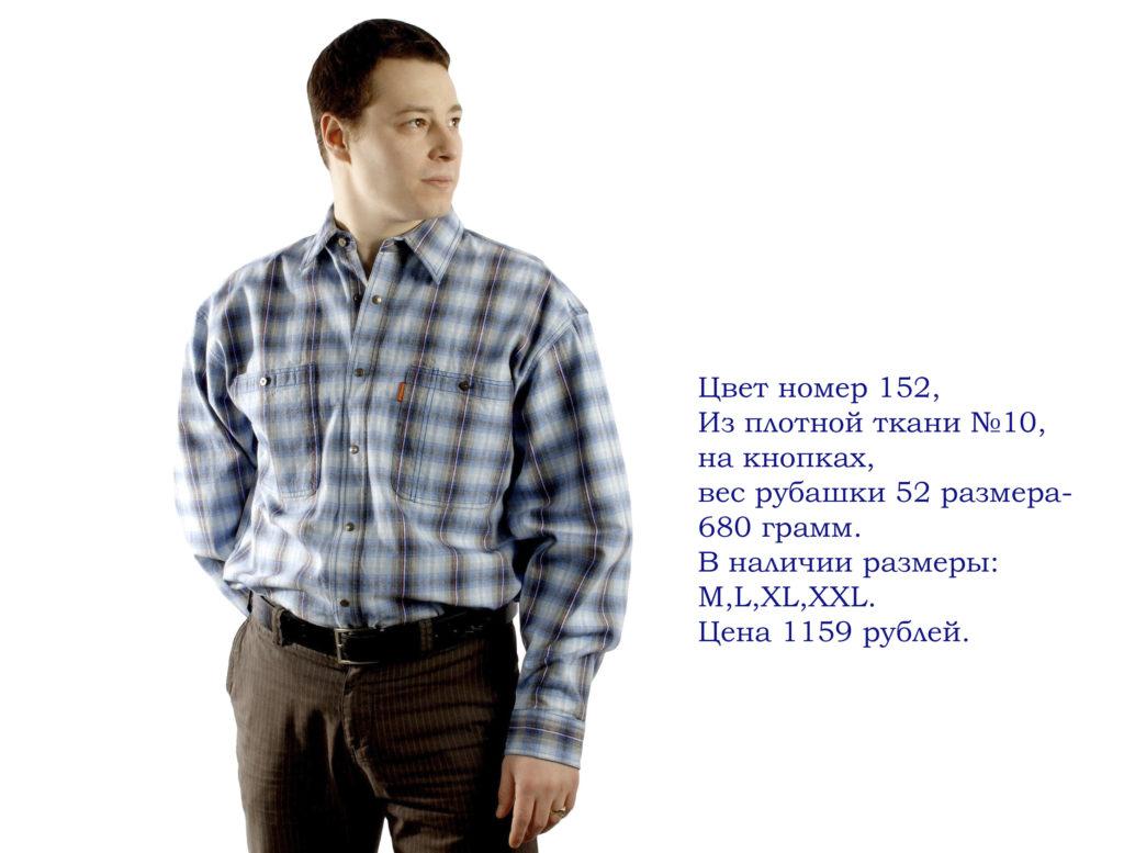 Кнопки-на-рубашке-мужской-выбор-покупателей. Большинство-наших-моделей-обладают-застежкой-на-пуговицах.