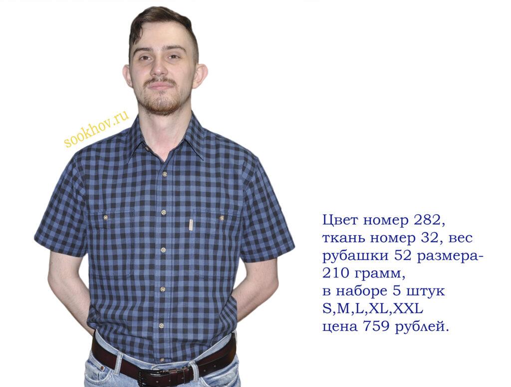 Летние-модели-мужских-рубашек-2020-года. Джинсовые-рубашки-с-коротким-рукавом-модели-выполнены-в-оригинальном-стиле-с-вшитым-воротником.
