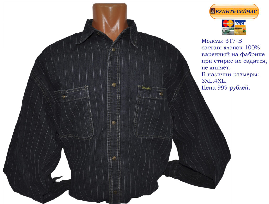 Короткая-рубашка-большие-размеры-с-коротким,длинным-рукавом.Распродажа-большие-размеры-короткий,длинный-рукав-отличного-качества, хлопок, хороший-подбор-моделей,можно-дешево-купить-рубашки-больших-размеров-сниженным-ценам-отличного-качества, 100% хлопок. Большой-выбор-недорогих-рубашек-отличного-качества,много-рубашек-клетка, сорочки-однотонные, рубашки-полосочка. Фото.