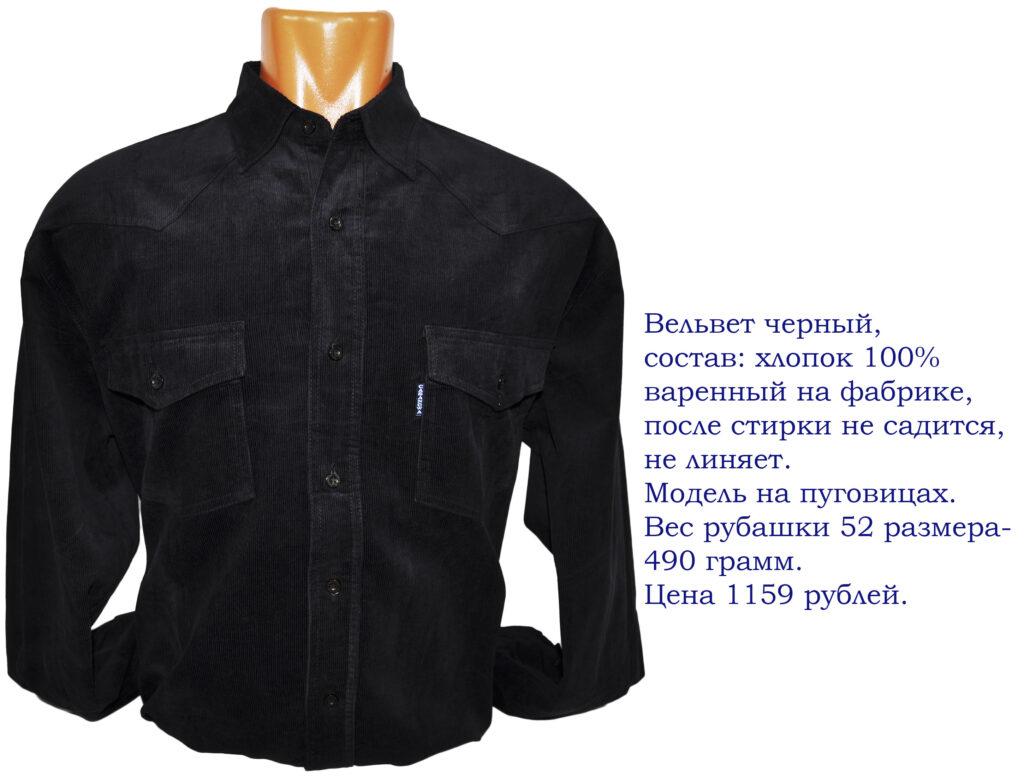 Мужские-джинсовые-однотонные-рубашки-вельветовые-купить-оптом-Москве-недорого-отличного-качества, большой-выбор-моделей.