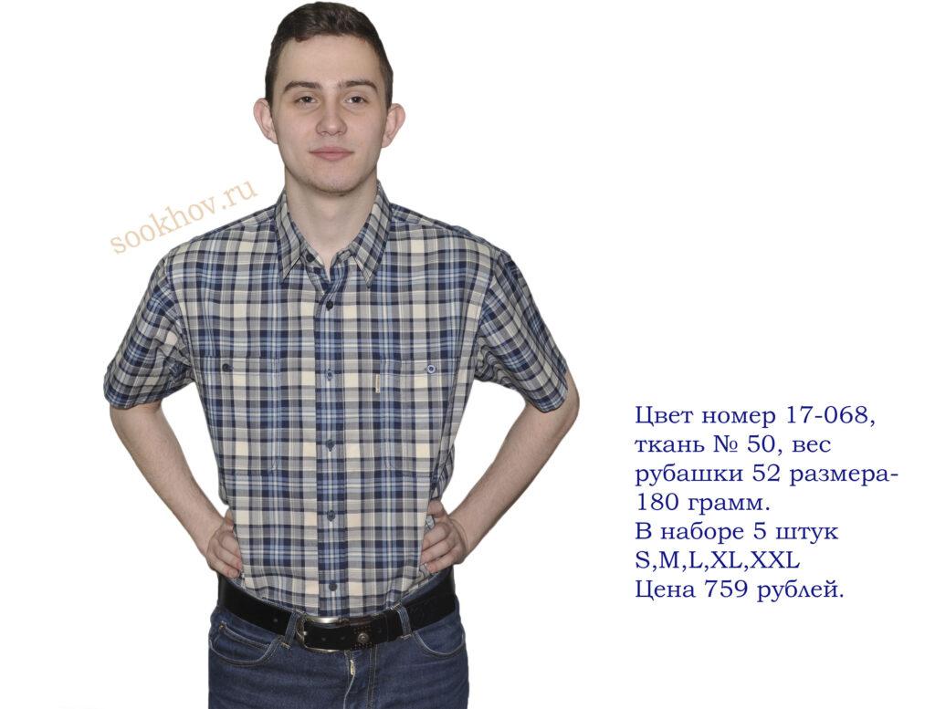 Купить-мужскую-рубашку, джинсовые-рубашки-короткий-рукав.