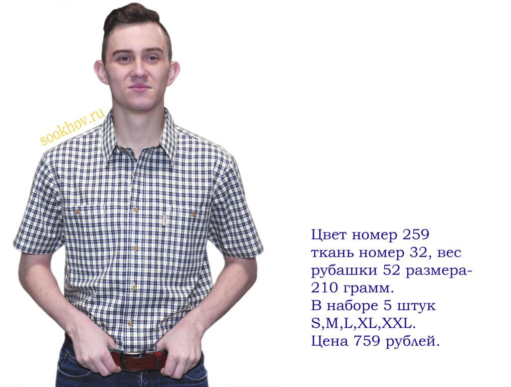 рубашки-короткий-рукав-2021-мелкая-клетка-на-белом-фоне