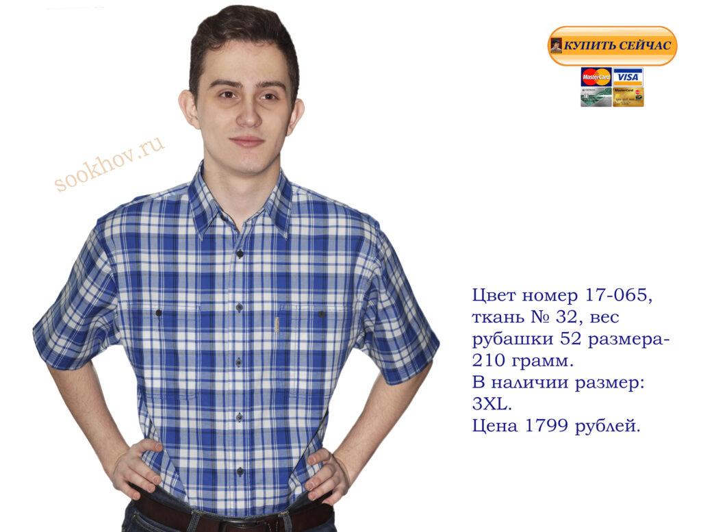 Большие-рубашки-купить-в-розницу-в-Москве-не-дорого,-отличного-качества,-хлопок.