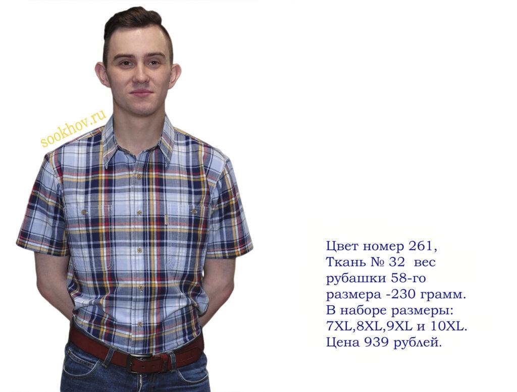 Размер-72-рубашек-короткий-рукав-джинсовые-баталы-большой-выбор-джинсовых-для-крупных-мужчин. Есть-возможность-купить-оптом-в-Москве.