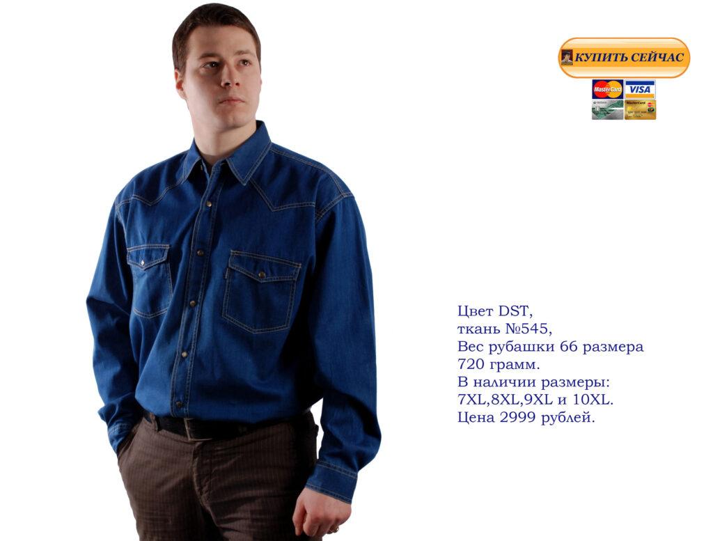 74-размер-одежды. рубашки-длинный-рукав-мужчинам-большого-телосложения-от-64-го-размера-до-72-го-размера-выбор-моделей-длинный-рукав. Вельветовые-рубашки-74-размера, большой-подбор-сорочек-клетка,однотонные-джинсовые-рубашки. Фото-больших-рубашек-66-размера-длинный-рукав
