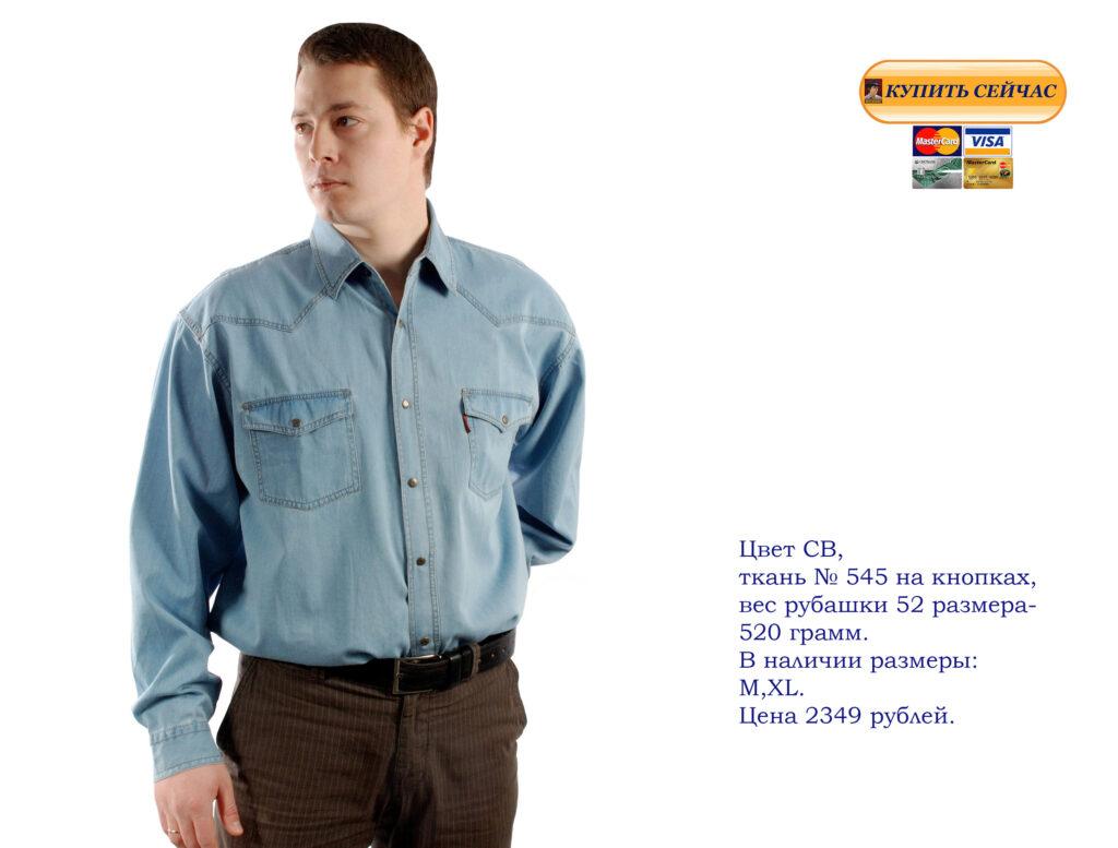 Мужские-рубашки-женские-счастливые-глаза-при-взгляде-на-любимого-человека.Рубашки-мужские-длинный-рукав-купить-Москве-недорого-отличного-качества, хлопок, Рубашки-большие-размеры-плотной ткани.