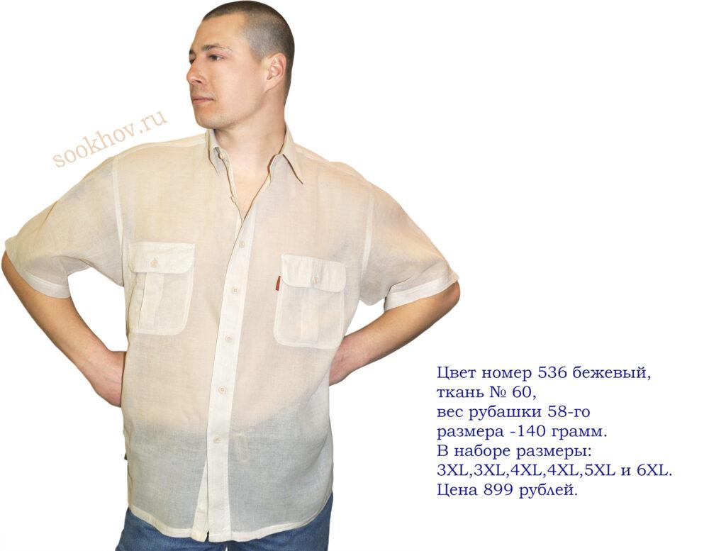 мужские-рубашки-больших-размеров-отличного-качества,хлопок, много-рубашек-большого-размера-клетку,полоску,однотонные-рубашки, модели-свободного-покроя. Фото