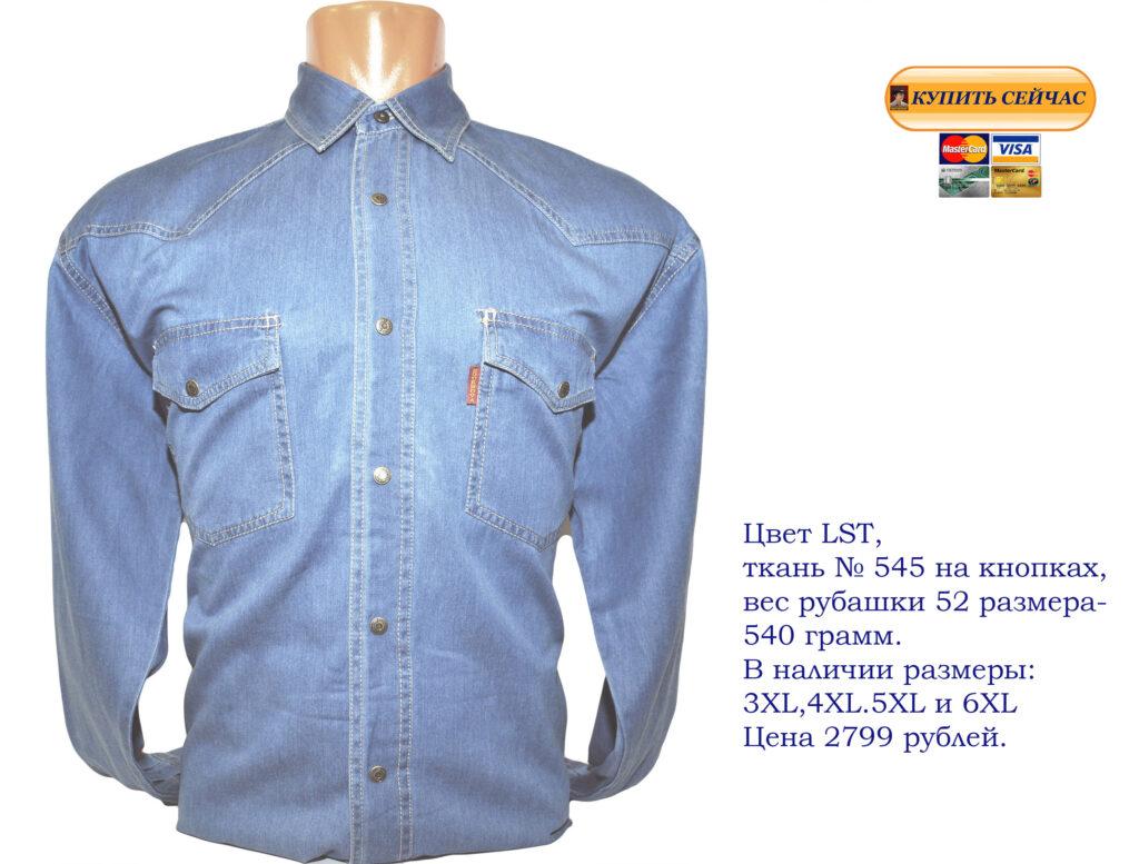 Купить-рубашки-больших-размеров-длинный-рукав-оптом-Москве, джинсовые-рубашки-отличного-качества, большой-выбор-моделей-сорочек-длинный-рукав-однотонные, вельветовые-рубашки, много-сорочек-клетка,полоска. Фото-рубашек.