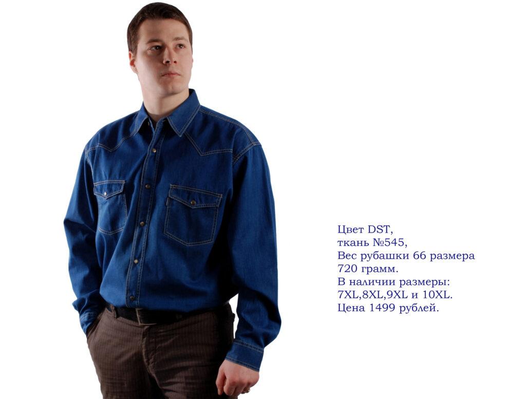 68 размер(7XL)-размера-по-74(10XL)-длинный-рукав.-большие-размеры-рубашек-мужских-купить-оптом-Москве-хлопок-отличное-качество,классические- Очень-большие-размеры-рубашек-мужских,большой-выбор-моделей,вельветовые-рубашки,джинсовые-рубашки.Фото