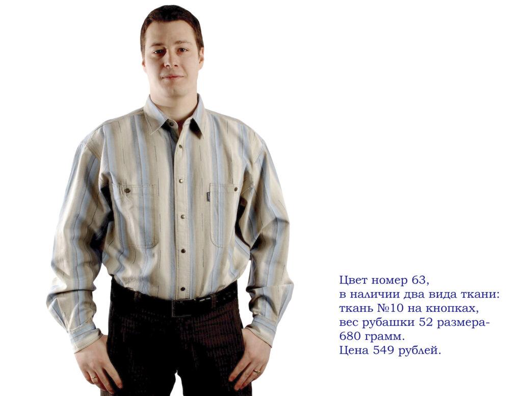 Мужскую-рубашку-вельветовую-купить-оптом-Москве-дешево- отличного-качества-большой-выбор-моделей, хлопок. Фото-рубашки-длинный-рукав.