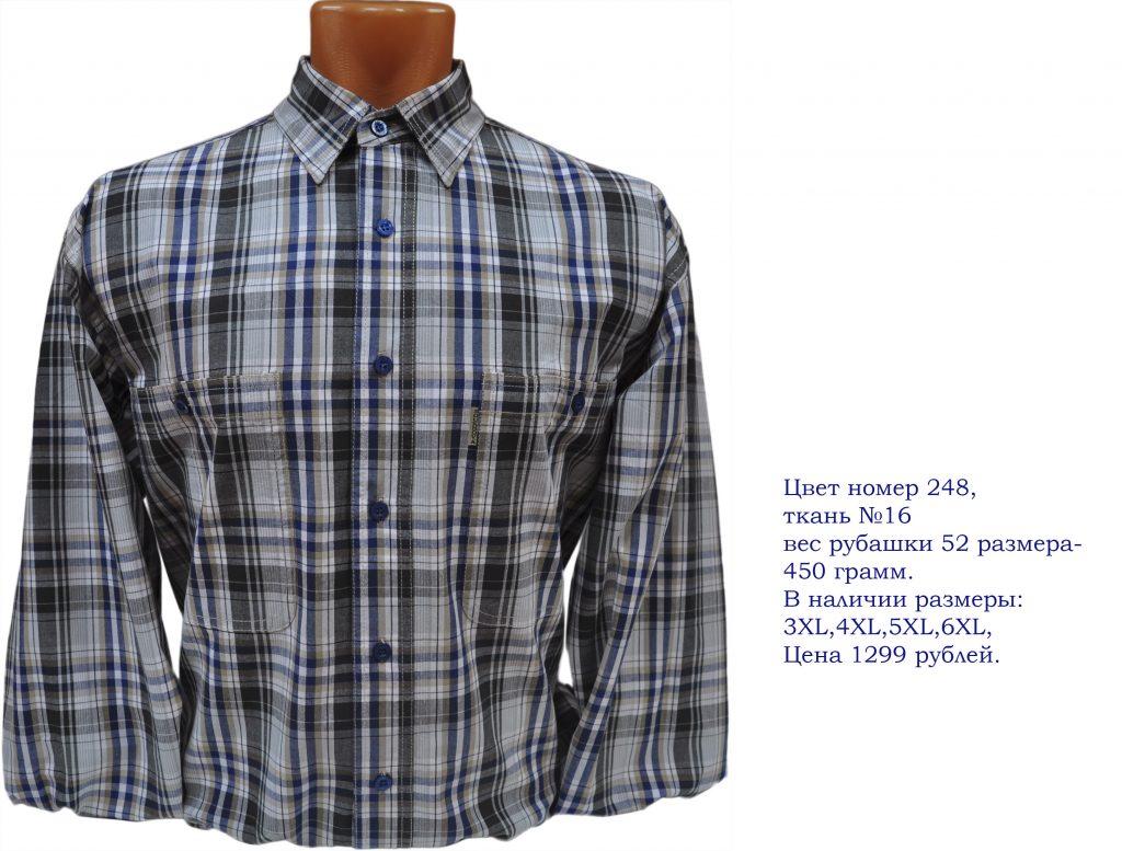 Рубашки-больших-размеров-длинным-рукавом -купить-оптом-Москве-или-заказать -отличного-качества,хлопок, большой-выбор-вельветовых-рубашек, джинсовых-рубашек,клетка,полоска,однотонные-модели-мужских-рубашек. Фото.