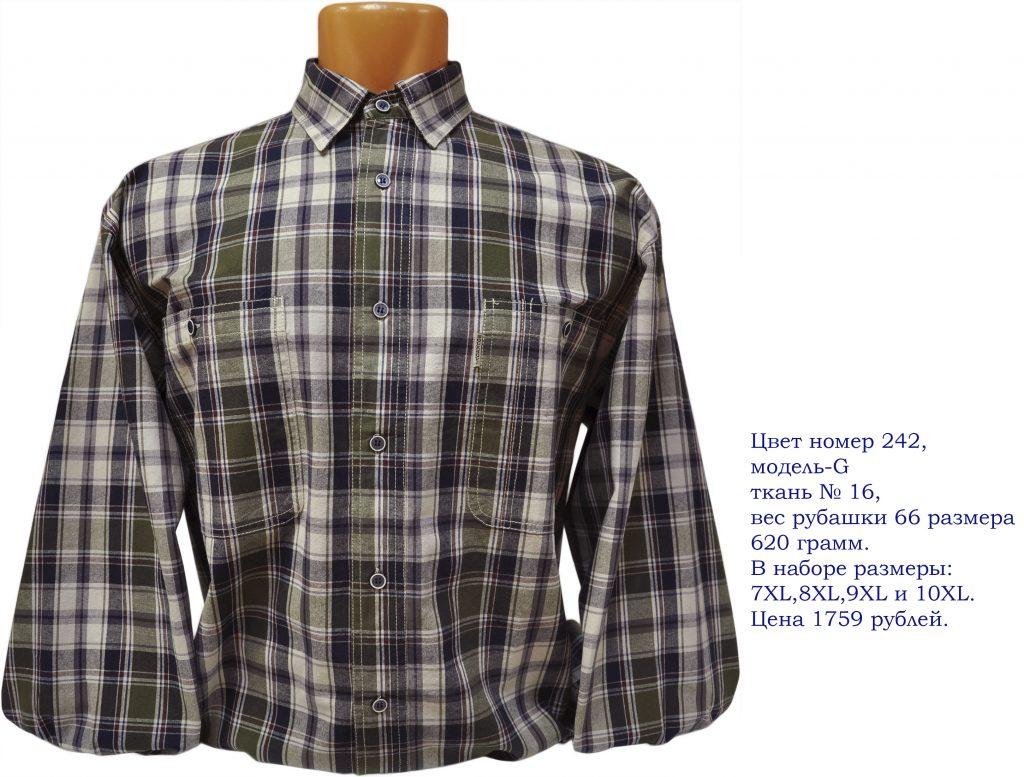 Мужские-рубашки-размер-74(10XL) —баталы-большие-размеры-короткий-рукав-клетка-полоска-однотонные-купить-оптом-розница-Москве-отличного-качества,хлопок,большой-выбор-моделей-приталенные,свободного-пошива,джинсовые,вельветовые-мужские-рубашки-очень-большие-размеры-однотонные-сорочки-длинный-рукав-большой-выбор-моделей,цветов-много-клетки-полоски,рубашки-мелкая-клетка-рубашки-длинный-рукав-утепленные-флисом, большие-модели-рубашек-утепленные-флисом, клетка, однотонные-джинсовые-рубашки-утепленные. Фото.