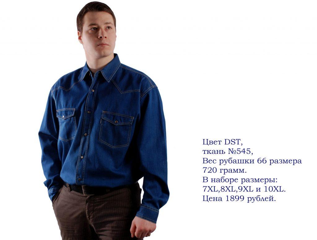 68-Размер-рубашек-мужские-длинный-рукав-отличного-качества,-хлопок.