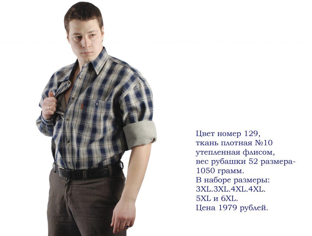Большие-мужские-рубашки-утепленные-большой-ассортимент-моделей-сорочек-клетка, полоска, однотонные-вельветовые-рубашки-утепленные, сорочки-фланелевые-на-подкладке-купить-оптом-Москве. Фото-большие-мужские-рубашки-утепленные